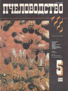 Пчеловодство 1986 №05