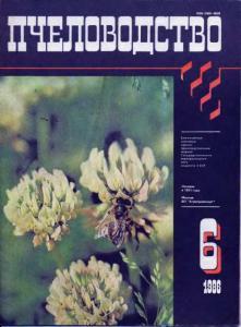 Пчеловодство 1986 №06
