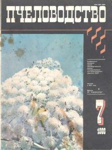 Пчеловодство 1986 №07