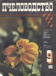 Пчеловодство 1986 №09