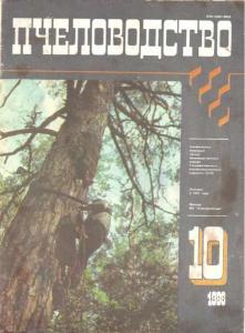 Пчеловодство 1986 №10