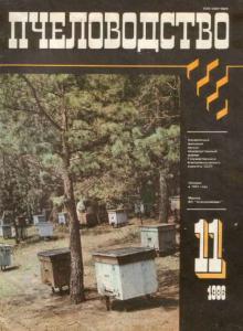 Пчеловодство 1986 №11