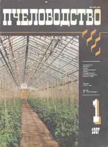 Пчеловодство 1987 №01