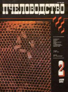 Пчеловодство 1987 №02