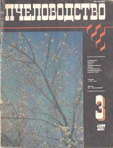 Пчеловодство 1987 №03