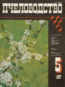 Пчеловодство 1987 №05