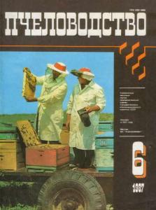 Пчеловодство 1987 №06