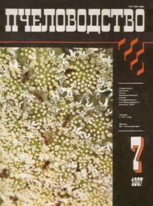 Пчеловодство 1987 №07