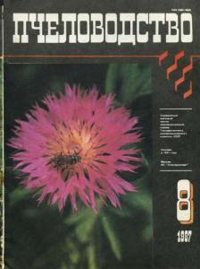 Пчеловодство 1987 №08