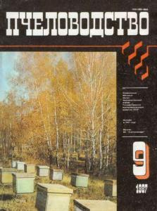 Пчеловодство 1987 №09