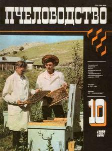 Пчеловодство 1987 №10