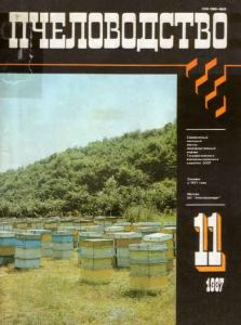 Пчеловодство 1987 №11