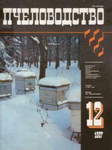Пчеловодство 1987 №12