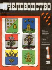 Пчеловодство 1988 №01