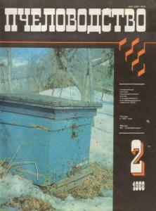 Пчеловодство 1988 №02