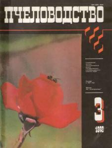 Пчеловодство 1988 №03