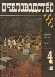 Пчеловодство 1988 №04