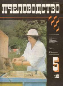 Пчеловодство 1988 №05