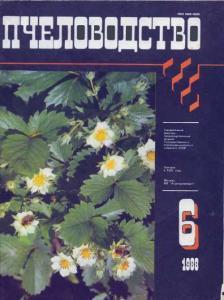 Пчеловодство 1988 №06
