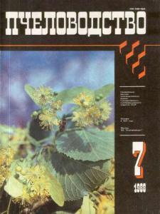Пчеловодство 1988 №07