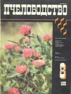 Пчеловодство 1988 №08