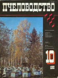 Пчеловодство 1988 №10