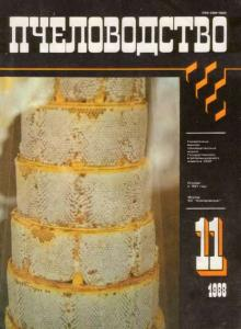 Пчеловодство 1988 №11