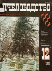 Пчеловодство 1988 №12