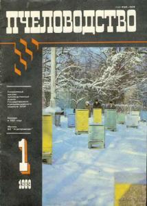Пчеловодство 1989 №01
