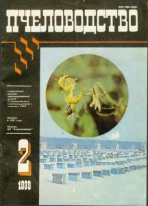 Пчеловодство 1989 №02