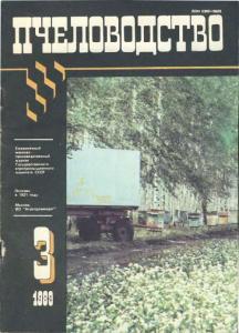 Пчеловодство 1989 №03