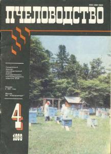 Пчеловодство 1989 №04