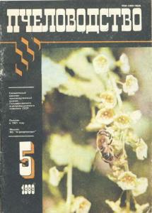 Пчеловодство 1989 №05
