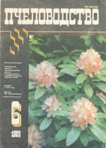 Пчеловодство 1989 №06