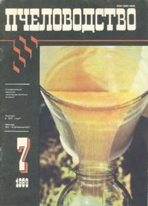 Пчеловодство 1989 №07