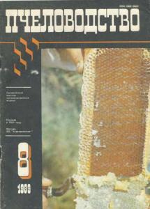 Пчеловодство 1989 №08