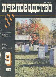 Пчеловодство 1989 №09