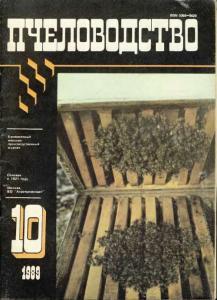 Пчеловодство 1989 №10