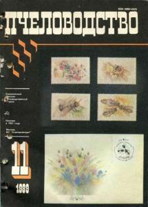 Пчеловодство 1989 №11