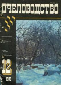 Пчеловодство 1989 №12
