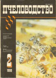 Пчеловодство 1990 №02