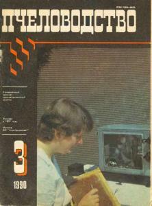 Пчеловодство 1990 №03