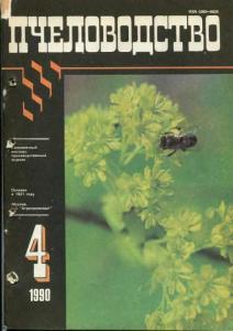Пчеловодство 1990 №04
