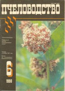 Пчеловодство 1990 №06
