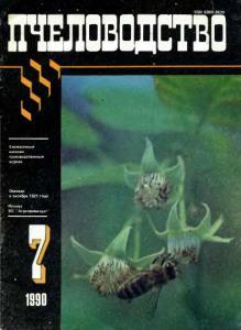Пчеловодство 1990 №07