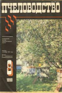 Пчеловодство 1990 №08