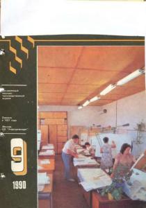 Пчеловодство 1990 №09