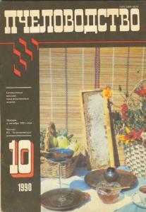 Пчеловодство 1990 №10