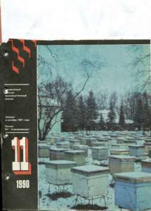 Пчеловодство 1990 №11