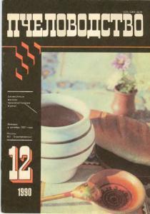 Пчеловодство 1990 №12